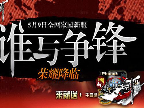 破天一剑sf,195破天新服【魔魂】狂猛出战!7月3日开放!