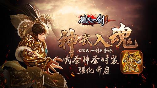 破天一剑sf发布站,14江湖风云录之星票选大赛开启