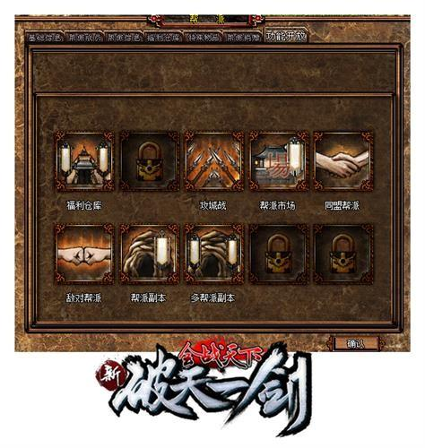 新破天一剑sf发布网站,90【金戈铁马】开启合服七天乐活动